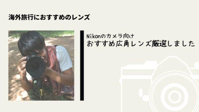 nikonのおすすめ広角レンズ比較