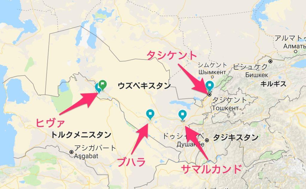 ウズベキスタン旅行ガイド