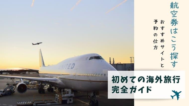 海外旅行の航空券の取り方