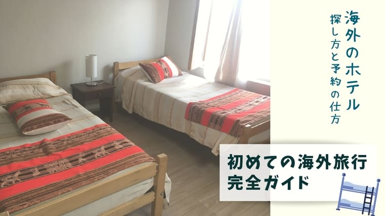 海外ホテルの探し方・予約のやり方