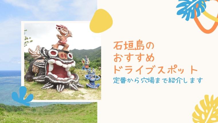 石垣島ドライブ定番&穴場スポット