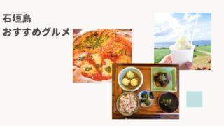 石垣島のおすすめグルメ